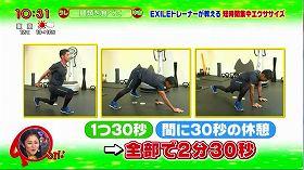 s-teruyuki yoshida exile exercise6