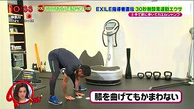 s-teruyuki yoshida exile exercise93