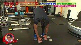 s-teruyuki yoshida exile exercise92