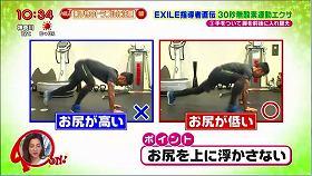 s-teruyuki yoshida exile exercise992