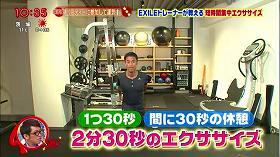 s-teruyuki yoshida exile exercise995