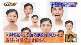 s-yoshiko mamada kaoyoga3