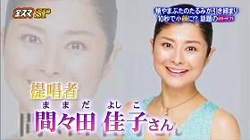 s-yoshiko mamada kaoyoga1