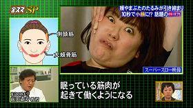 s-yoshiko mamada kaoyoga991