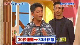 s-teruyuki yoshida exile exercise9993