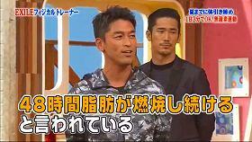 s-teruyuki yoshida exile exercise9991