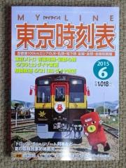 東京時刻表6月号