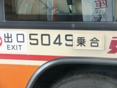 社号拡大(5045)