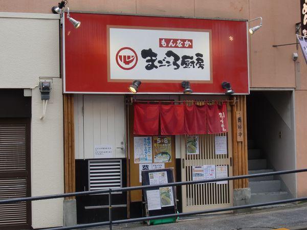 まごころ厨房@門前仲町・20141231・店舗