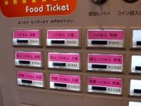 りゅう@錦糸町・20140105・券売機