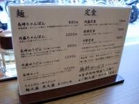 ながさき@虎ノ門・20140112・メニュー