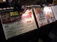 ながさき@虎ノ門・20140112・定食ポップ