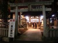 おおぜき中華そば店@恵比寿・20150116・恵比寿神社