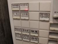 おらが@内幸町・20150127・券売機