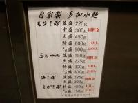 築地大勝軒@築地・20150204・麺量表
