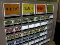 かどふく@三田・20150211・券売機