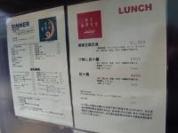 東京麻婆食堂@赤坂・20150314・メニュー