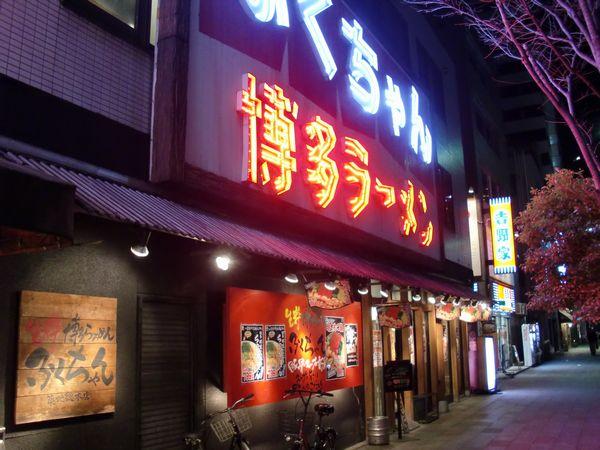 ふくちゃん@築地・20150329・店舗