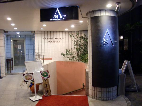 アルス@乃木坂・20150407・店舗