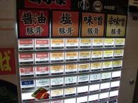 猪子家@勝どき・20150409・券売機