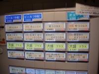むぎとオリープ@東銀座・20150419・券売機