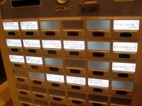 築一@銀座・20150426・券売機
