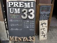 PREMIUM33@神保町・20150428・路上看板