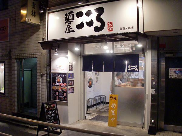 こころ@神保町・20150519・店舗