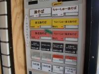 GACHI@曙橋・20150521・券売機