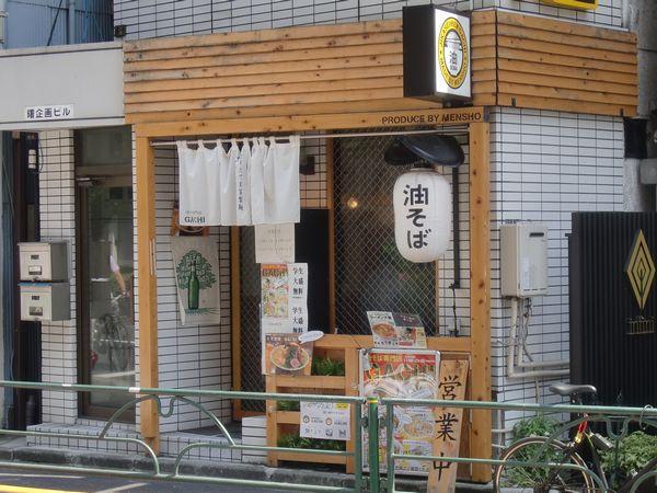 GACHI@曙橋・20150521・店舗
