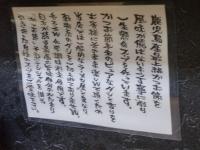 かつお拳@浅草橋・20150526・能書き