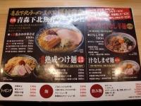 藤村商店@住吉・20150608・メニュー