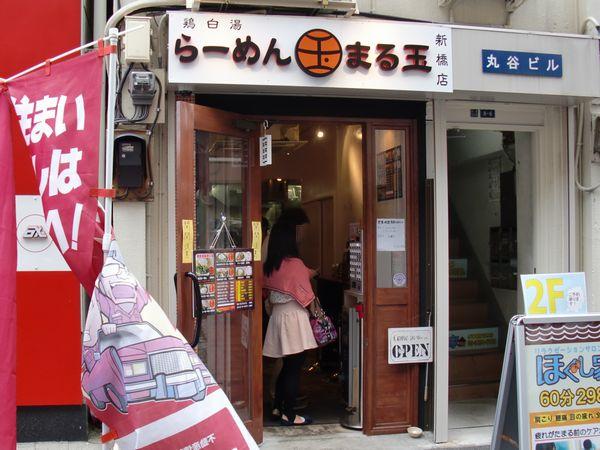 まる玉@新橋・20150613・店舗