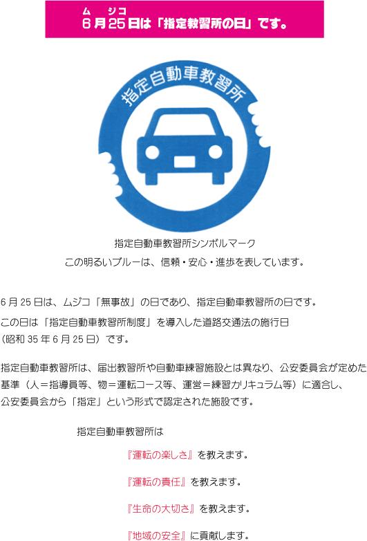 6月25日は、指定自動車教習所の日、無事故の日です。