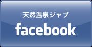 jab_fb_banner.png