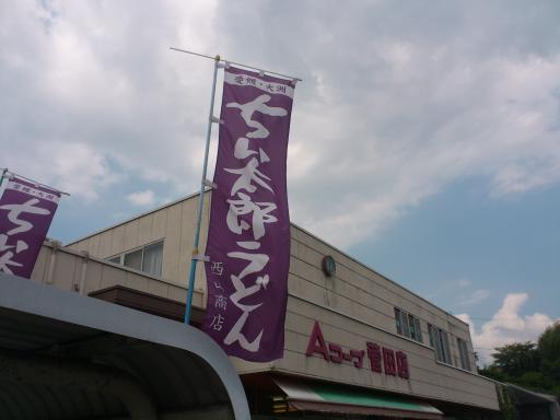 ちぃ太郎うどん3