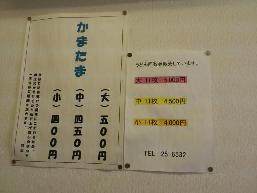 ちぃ太郎うどん4