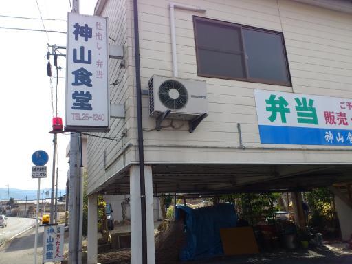 神山食堂1