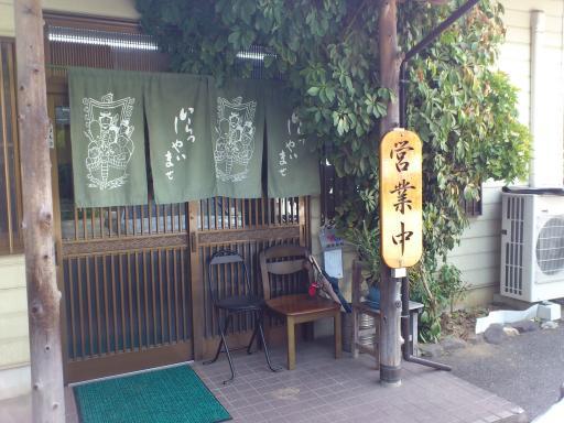 神山食堂2