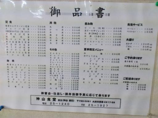 神山食堂3