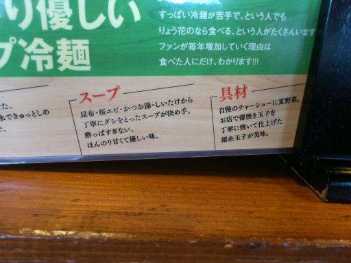 りょう花大洲店3