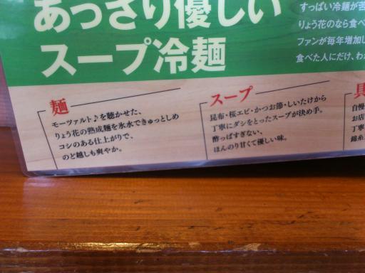 りょう花大洲店2