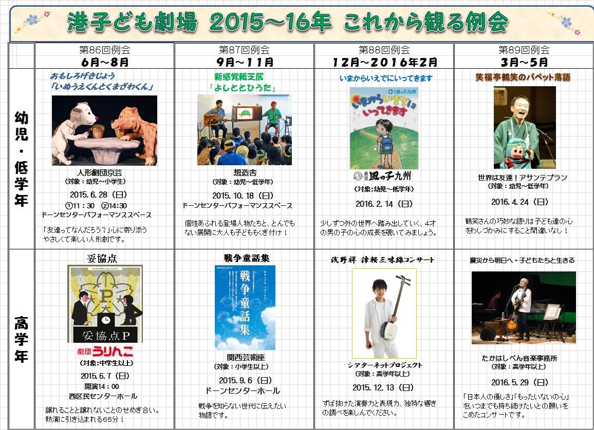 例会カレンダー2015