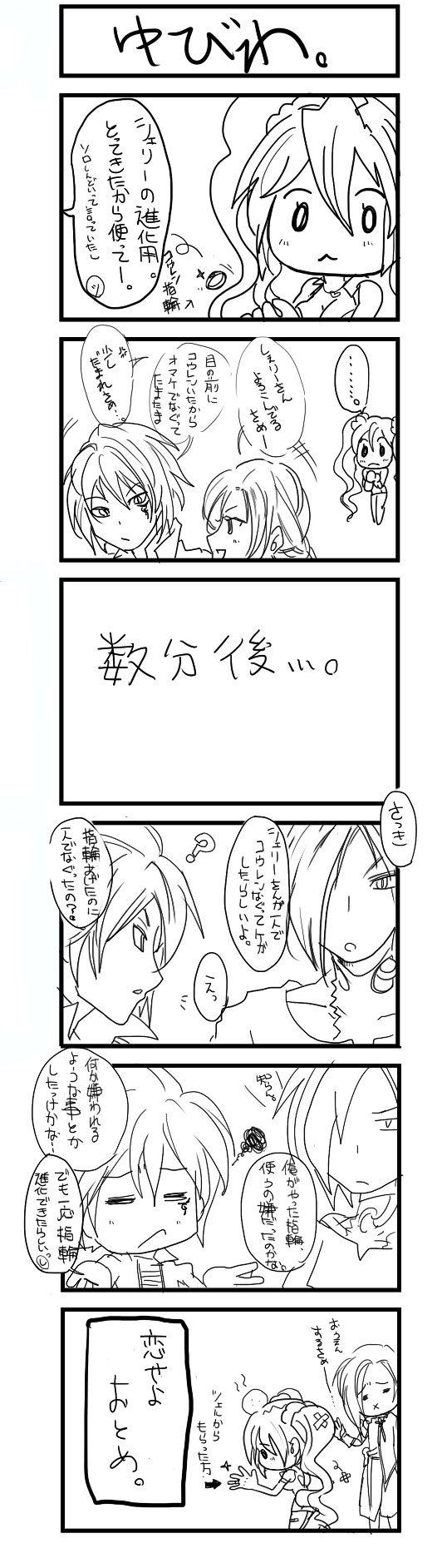 yubiwa_20150704005311dea.jpg