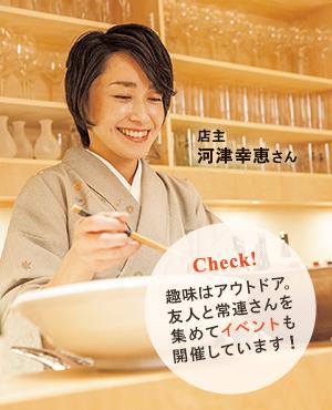 (小料理 そま莉)-1