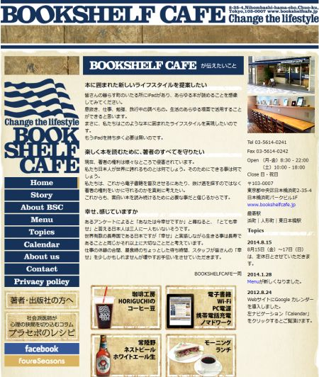 「BOOKSHELF CAFE Web ページトップ」