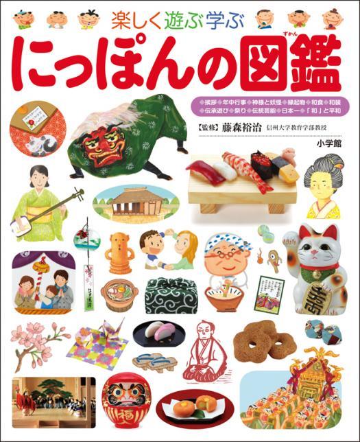 『にっぽんの図鑑』