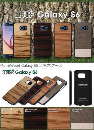 「Galaxy S6 用ケース」