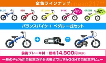 へんしんバイク公式サイト ...