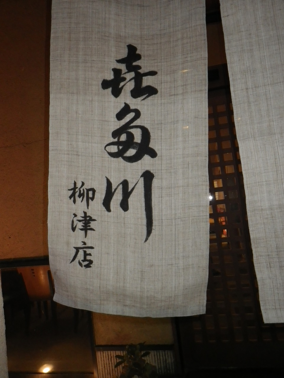 ウナギ屋(喜多川)